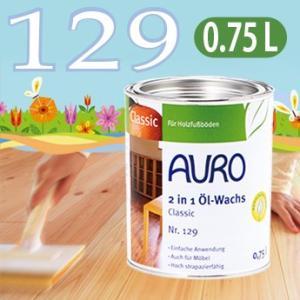 【送料無料・あすつく対象】家もペットも喜ぶ床ワックス!<br>AURO(アウロ) No.129 天然油性オイルワックス 0.75L缶 【フローリング用 天然無垢材用】|quofirm