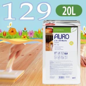 【送料無料・あすつく対象】家もペットも喜ぶ床ワックス!<br>AURO(アウロ) No.129 天然油性オイルワックス 20L缶 【フローリング用 天然無垢材用】|quofirm