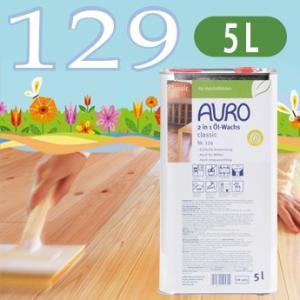 【送料無料・あすつく対象】家もペットも喜ぶ床ワックス!<br>AURO(アウロ) No.129 天然油性オイルワックス 5L缶 【フローリング用 天然無垢材用】|quofirm