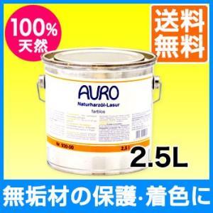 子供やペットに安心 積木や勉強机に採用される木材用塗料!<br>AURO(アウロ) No.130 天然木材用塗料 2.5L缶|quofirm