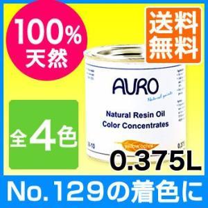 AURO(アウロ) No.150 天然油性顔料(No.129専用) 0.375L缶|quofirm