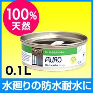 床に強力な撥水効果を!水回りやペットの尿対策に!<br>AURO(アウロ) No.171 天然樹脂ハードワックス 0.1L缶|quofirm
