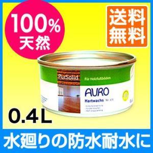 床に強力な撥水効果を!水回りやペットの尿対策に!<br>AURO(アウロ) No.171 天然樹脂ハードワックス 0.4L缶|quofirm