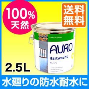 床に強力な撥水効果を!水回りやペットの尿対策に!<br>AURO(アウロ) No.171 天然樹脂ハードワックス 2.5L缶 quofirm