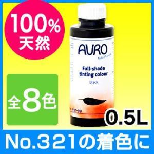 AURO(アウロ) No.330 天然ウォールペイント(No.321)用水性顔料 0.5L|quofirm
