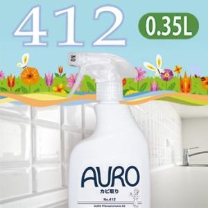 アノ臭いにさよなら!閉めきった室内でも安全にカビ退治!<br>AURO(アウロ) No.412 天然カビ取り剤 350ml CPP|quofirm