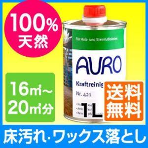AURO(アウロ) No.421 天然パワークリーナー 1L缶|quofirm