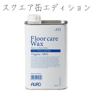 AURO(アウロ) No.431 天然床ワックス(清掃用) 0.5L缶 【送料無料・あすつく対象】|quofirm|02