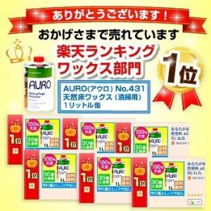 AURO(アウロ) No.431 天然床ワックス(清掃用) 0.5L缶 【送料無料・あすつく対象】|quofirm|03