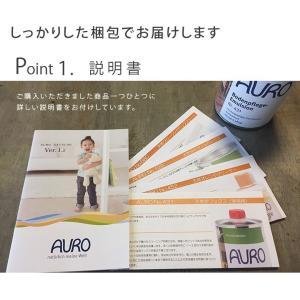AURO(アウロ) No.431 天然床ワックス(清掃用) 0.5L缶 【送料無料・あすつく対象】|quofirm|04