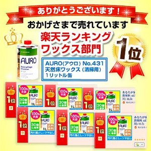 AURO(アウロ) No.431 天然床ワックス(清掃用) 1L缶 【送料無料・あすつく対象】|quofirm|02