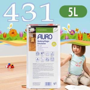 【送料無料・あすつく対象】自然塗料 AURO(アウロ) No.431 天然床ワックス(清掃用) 5L缶|quofirm