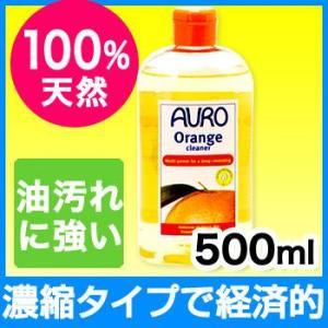 【あすつく対応】油と対決!換気扇・ガスコンロ・グリル何でもござれ! AURO(アウロ) No.452 天然オレンジクリーナー 500ml|quofirm