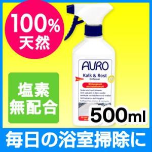 安全にお風呂掃除!AURO(アウロ) 天然バスクリーナー No.654 (500ml)|quofirm