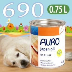 家もペットも喜ぶ床ワックス!<br>AURO(アウロ) No.690 天然水性オイルワックス 0.75L缶|quofirm