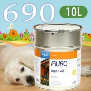家もペットも喜ぶ床ワックス!<br>AURO(アウロ) No.690 天然水性オイルワックス 10L缶|quofirm