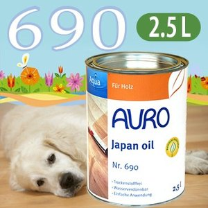 家もペットも喜ぶ床ワックス!<br>AURO(アウロ) No.690 天然水性オイルワックス 2.5L缶(現在、1.75L+0.75Lにて発送)|quofirm