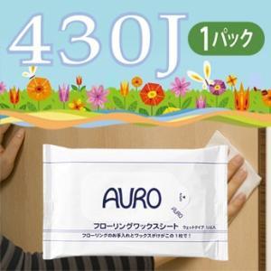 AURO アウロ No.430J フローリングワックスシート 1パック(10枚入) CPP|quofirm