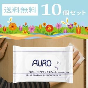 【送料無料】AURO アウロ No.430J フローリングワックスシート 10パックセット(1パック=10枚入) CPP|quofirm