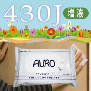 AURO アウロ No.430J フローリングワックスシート 増液タイプ 1パック(10枚入) CPP quofirm