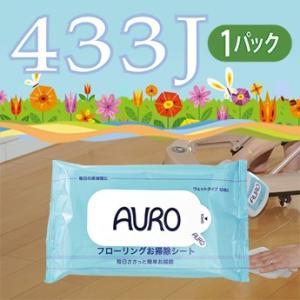AURO アウロ No.433J フローリングお掃除シート 1パック(10枚入) CPP|quofirm