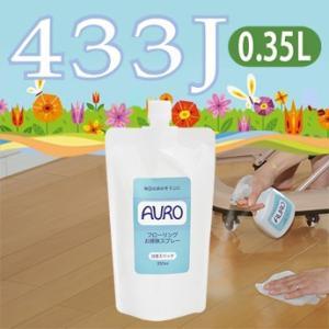 AURO アウロ No.433J フローリングお掃除スプレー 詰替えパック 350ml CPP|quofirm