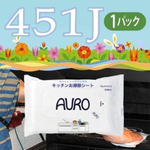 AURO アウロ No.451J キッチンお掃除シート 1パック(15枚入) CPP|quofirm