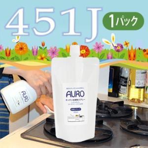 AURO アウロ No.451J キッチンお掃除スプレー 詰替えパック(350ml) CPP|quofirm