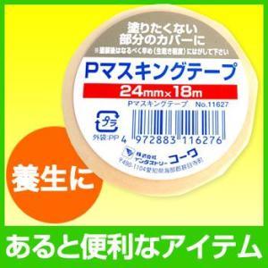 マスキングテープ (24mm×18m)|quofirm