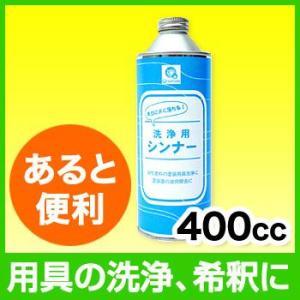 洗浄用シンナー 400cc缶 (1缶)|quofirm