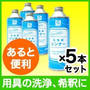 洗浄用シンナー 400cc缶(5缶)|quofirm