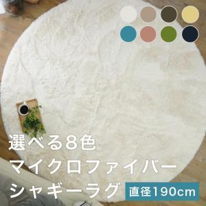 円形ラグ 6畳 ラグ 3畳 おしゃれ 洗える ラグマット 円形 安い カーペット 丸型 北欧 絨毯 厚手 センターラグ 滑り止め 190 2畳 8畳 シャギー|quoli