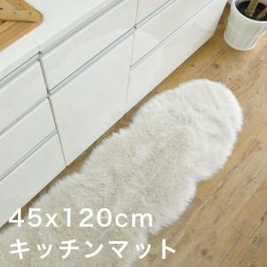 キッチンマット 120 大きめ 安い ふわふわ 45×120 ふける 幅広 シンプル クッション 大...