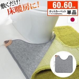 トイレマット ホットカーペット トイレ用ホットカーペット 〔コージー〕 60x60cm 本体のみ 日本製|quoli