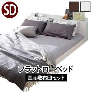 セミダブルベッド ベッド フレーム セミダブル 格安 サイズ 安い 子供 コンパクト 木製 おしゃれ...