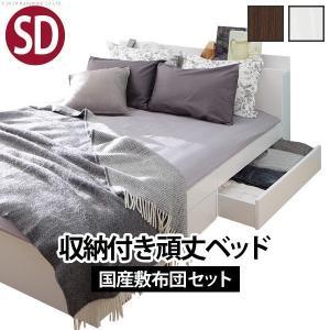 収納付きベッド セミダブル 大容量 安い セミダブルベッド ベッド フレーム 格安 収納 収納付き ...