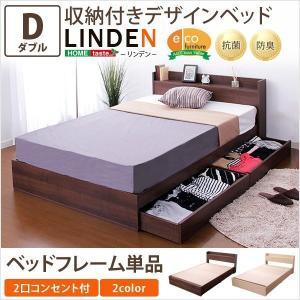 収納付きベッド ダブル 大容量 安い ダブルベッド ベッド フレーム 格安 収納 サイズ 収納付き ...