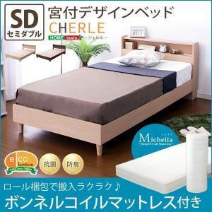 セミダブルベッド マットレス セミダブル ベッド フレーム 格安 サイズ すのこ 安い マットレス付...