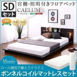 【商品について】 ■サイズ: (ベッド)(約)幅142cmx奥219.8cmx高さ55cm (マット...
