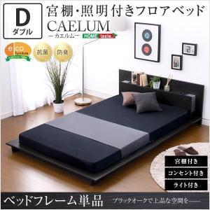 ダブルベッド ベッド フレーム ダブル 格安 サイズ すのこ 安い フレームのみ 子供 通気 コンパ...