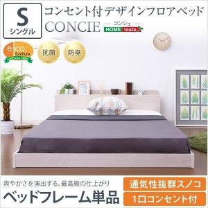 ベッド フレーム シングル 格安 サイズ ロー シングルベッド  安い フレームのみ 子供 通気 コ...