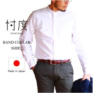 ■商品名:SONTAKU BAND COLLAR SHIRT [881HD26017] ■サイズ:商...
