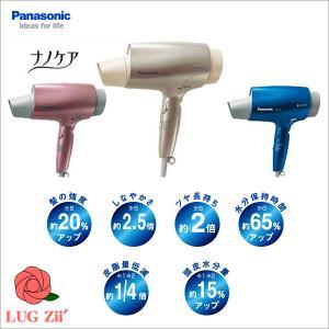 [送料580円〜]パナソニック Panasonic ナノケア <低騒音化タイプ> EH-NA50/青・ゴールド調・ピンク|qvshop