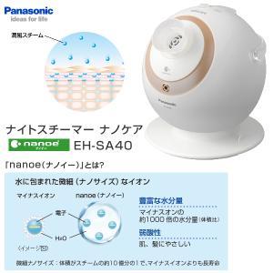 Panasonic パナソニック ナイトスチーマー ナノケア EH-SA40-N ゴールド調 JANコード4547441503098|qvshop