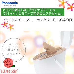 パナソニック Panasonic イオンスチーマー ナノケア EH-SA90|qvshop