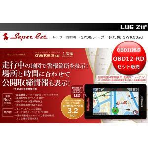 【OBDII接続アダプター OBD12-RDセット販売】ユピテル 3.2inch液晶 高感度GPS&レーダー探知機 GWR63sd qvshop