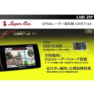 ≪売り尽くしセール≫送料無料 ユピテル OBDII接続対応!(別売) GPS&レーダー探知機 GWR71sd ワンボディタイプ|qvshop