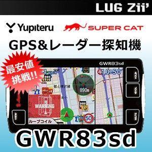在庫有 送料無料 ユピテル OBDII対応 GPS&レーダー探知機 GWR83sd qvshop