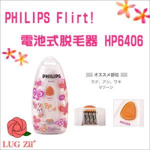 [送料580円〜]PHILIPS フィリップス Flirt フラート 電池式脱毛器/HP6406|qvshop