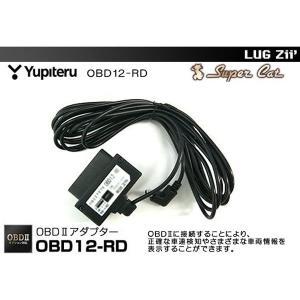 ユピテル レーダー探知機用 OBDII接続アダプター OBD12-RD qvshop